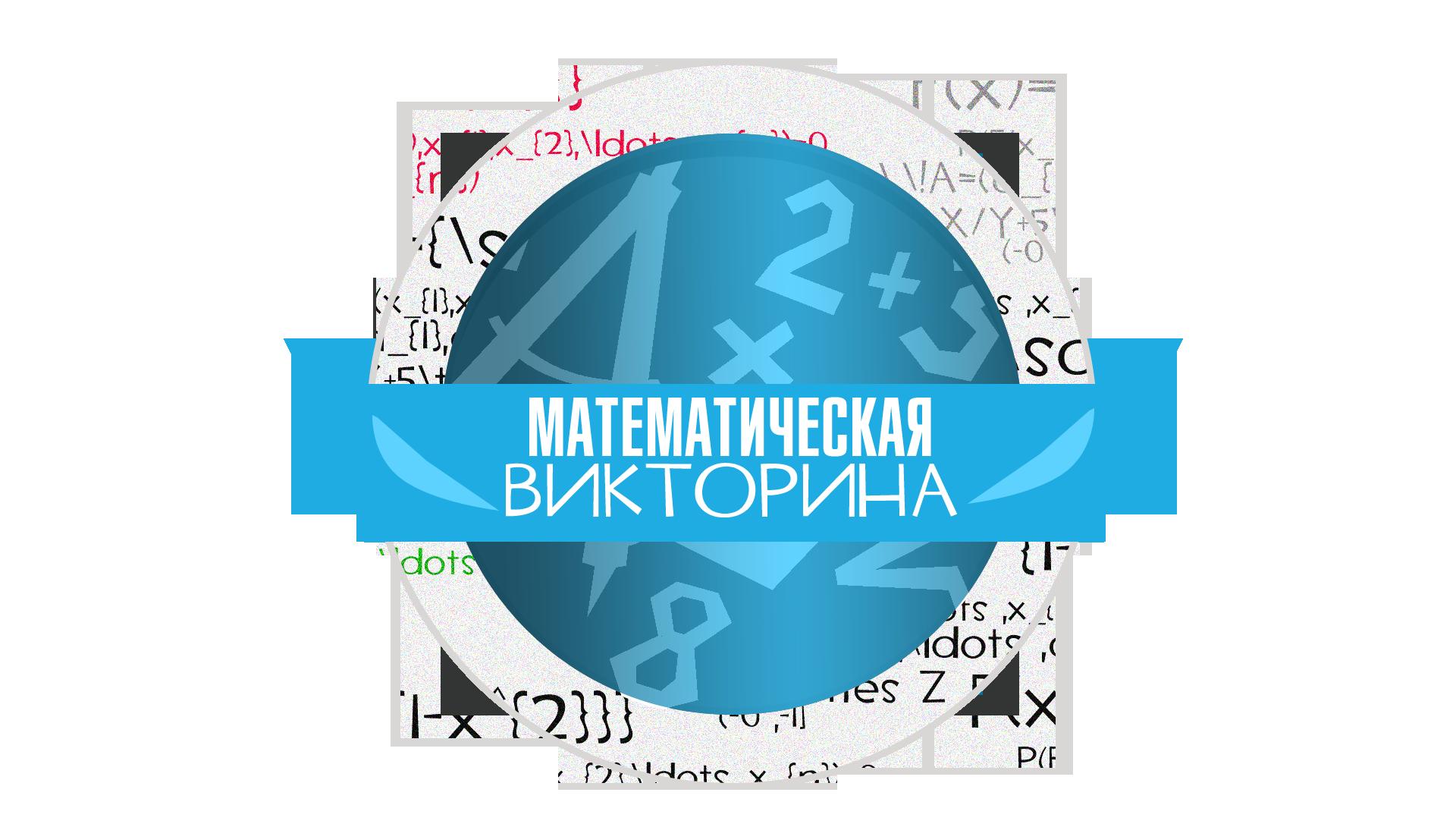 """Логотип """"Математическая викторина 2014"""""""