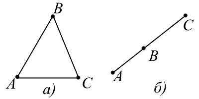 а) -- треугольник, а б) -- не является треугольником.
