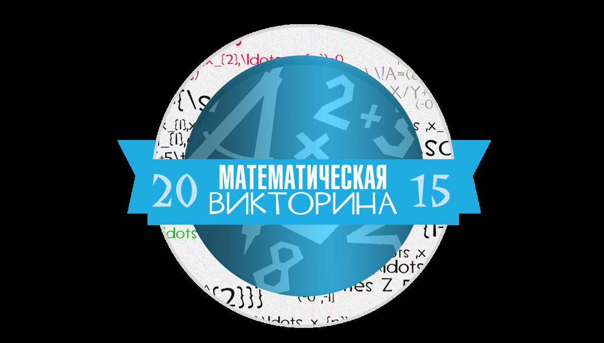 """Логотип """"Математической Викторины 2015"""""""
