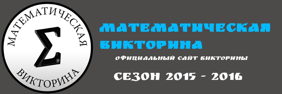 Математическая Викторина сезон 2015 - 2016