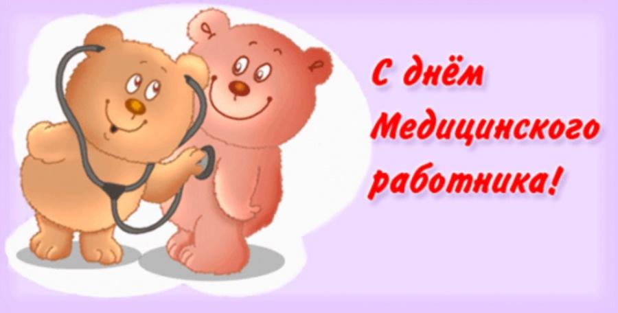 Поздравление с днём медицинского работника! (картинка взята с Yandex)