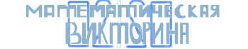 Логотип Математической Викторины 2020